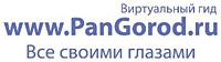 Виртуальный гид PanGorod.ru