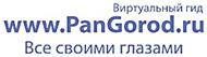 PanGorod.ru - все своими глазами