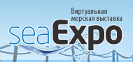 SeaExpo - виртуальная морская выставка